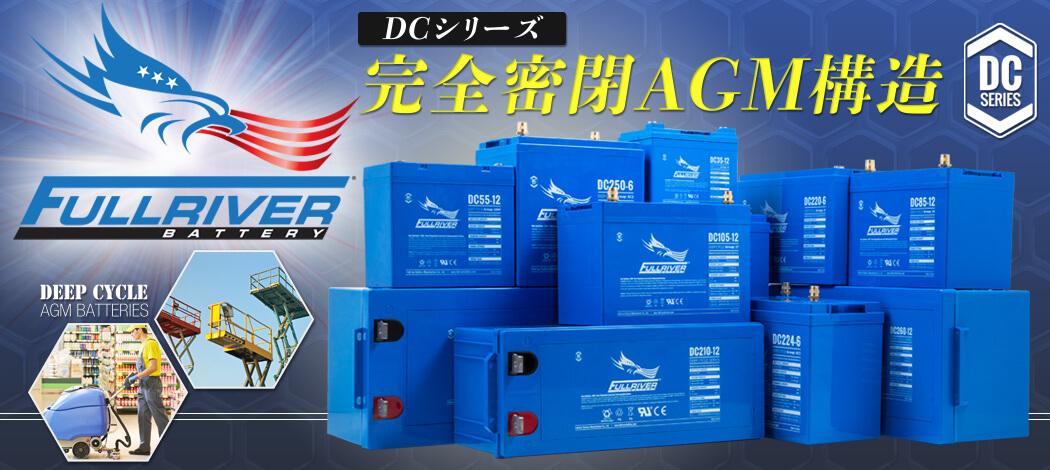 FullRiver DCシリーズバッテリー 完全密閉AGM構造