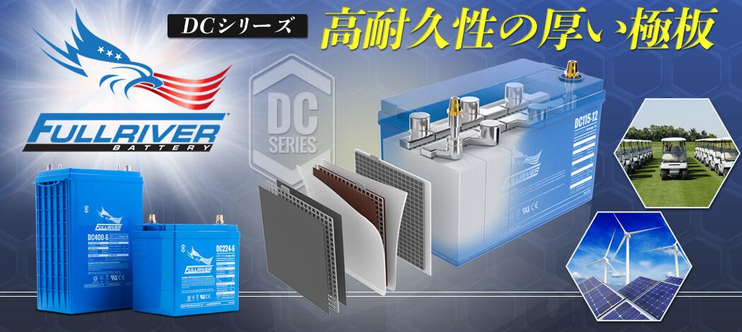 FullRiver DCシリーズバッテリー 高耐久性の厚い極板