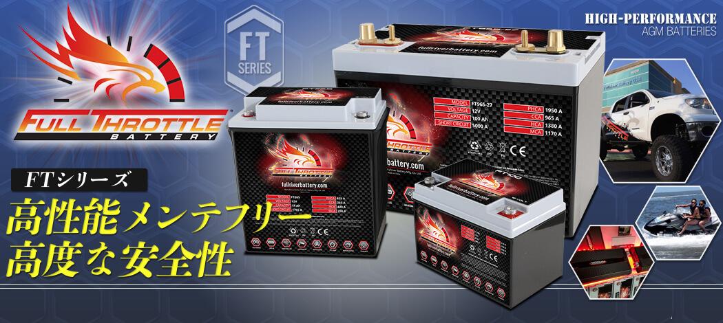 Full Throttle FTシリーズバッテリー 高性能メンテフリー 高度な安全性
