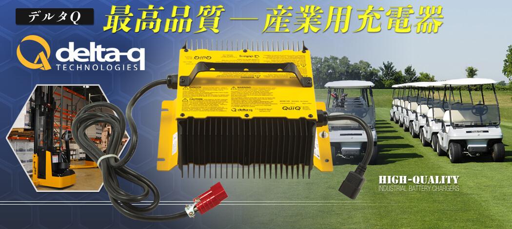 デルタQ 最高品質 - 産業用充電器